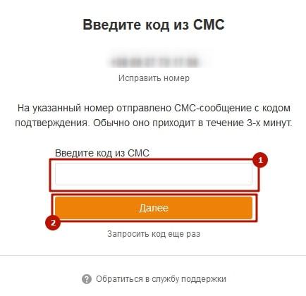 Az oldal törlése Odnoklassniki 4-Min