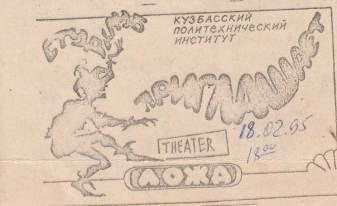 Билет театра «Ложа».