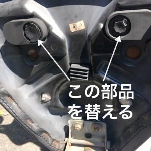 【スーパーカブ】シートを固定する吸盤を交換する