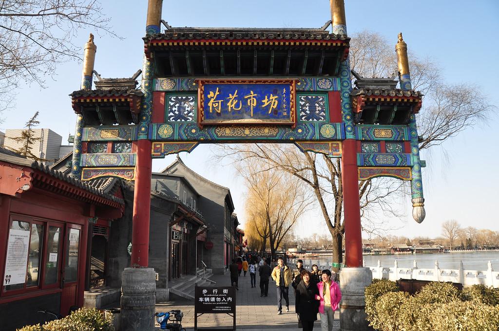 Pedestrian Streets - Bar Streets - Houhai Lake - Beijing - China