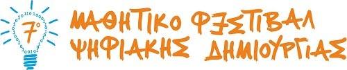 7o_mathitiko_logo-jpg-1475262202892