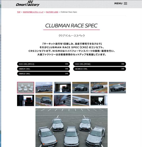 CRSサイト.jpg