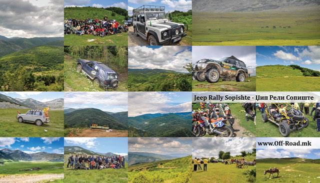jeep rally sopishte
