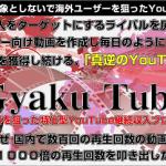 海外向けのYouTubeを投稿し稼ぐノウハウ Gyaku Tube