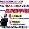 くまひげ流SUPER平均足 レビュー評価 特典付きで購入