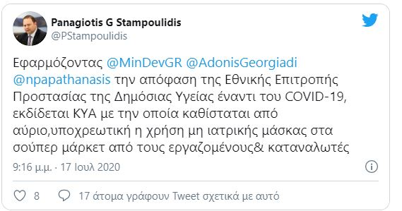 stampoulidis tweet maskes supermarket