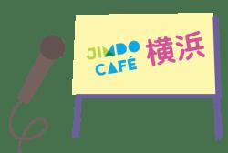 セミナー開催・JimdoCafe横浜