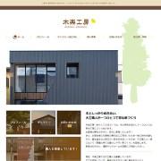 木楽工房Tachi建築 WEBサイト