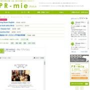 1ページ完結の格安WEBサイト(ホームページ)作成サイト「PR-mie プリミエ」