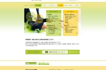 陽だまりの丘社労士事務所 WEBサイト