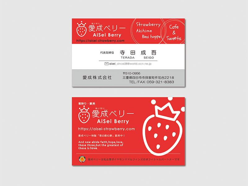 愛成ベリー 名刺&ショップカード