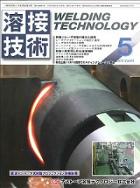 溶接技術 2016年4月号