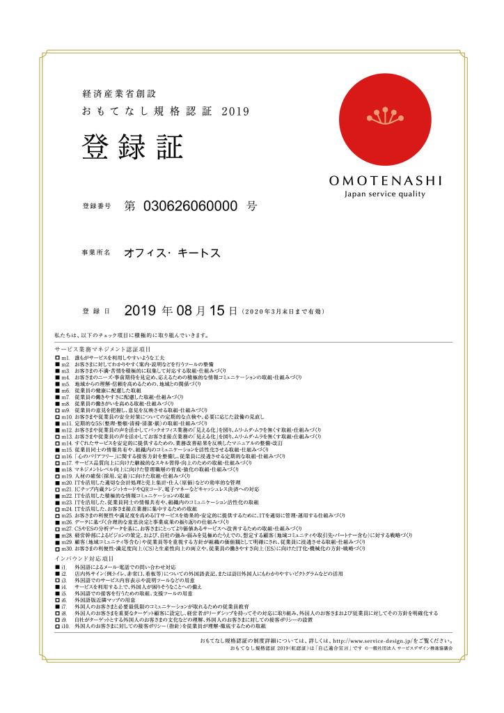 おもてなし規格認証2019 紅