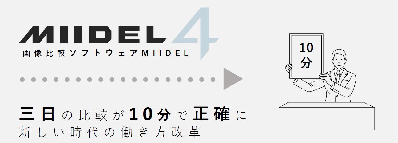 MIIDEL4