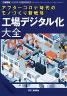 工場管理 2020年10月臨時増刊号