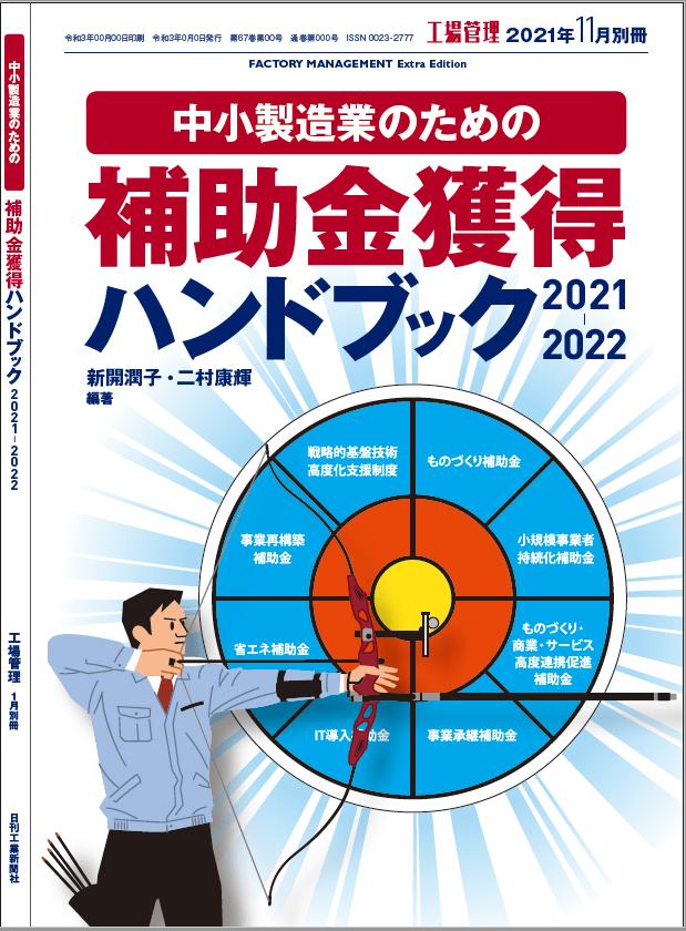 補助金獲得ハンドブック2021-2022 表紙