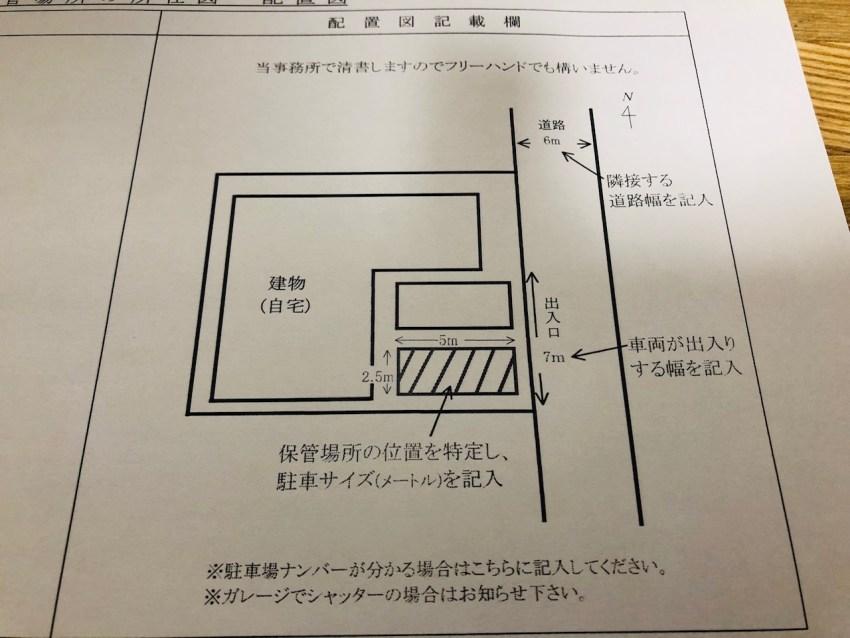 車庫証明用の配置図の記載例画像、きらぼし行政書士事務所