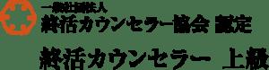 一般社団法人終活カウンセラー協会認定 終活カウンセラー上級