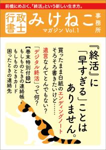 行政書士みけねこ事務所マガジンVol.1