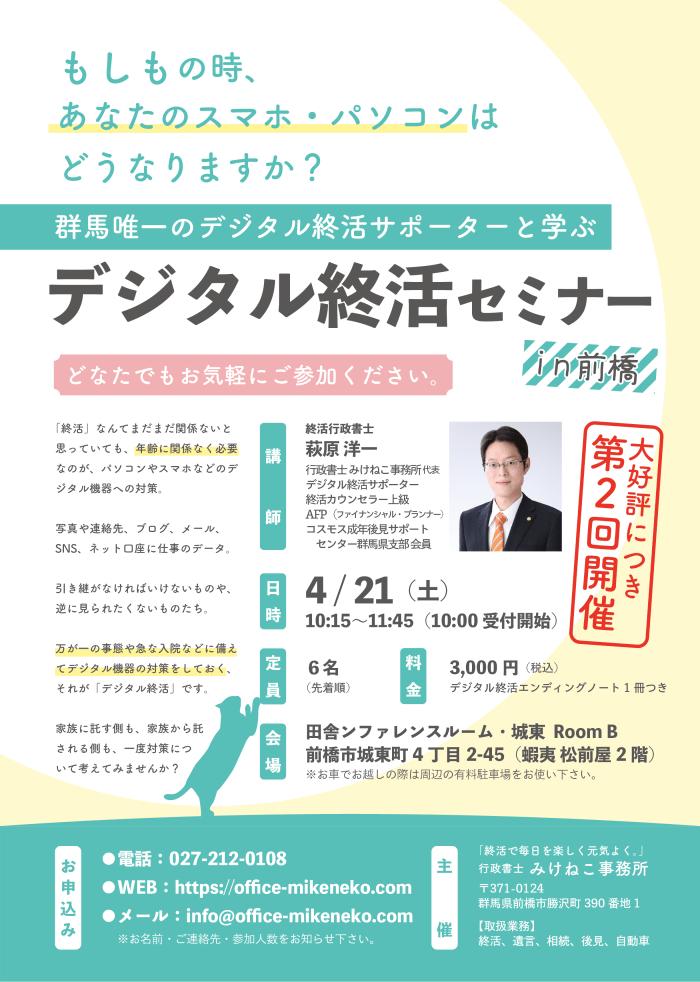 デジタル終活セミナーin前橋第2回