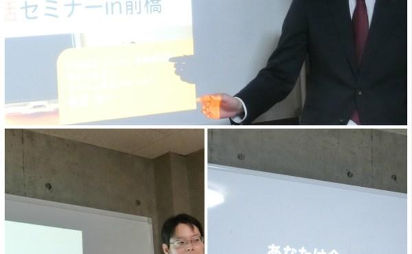 デジタル終活セミナーin前橋開催の様子