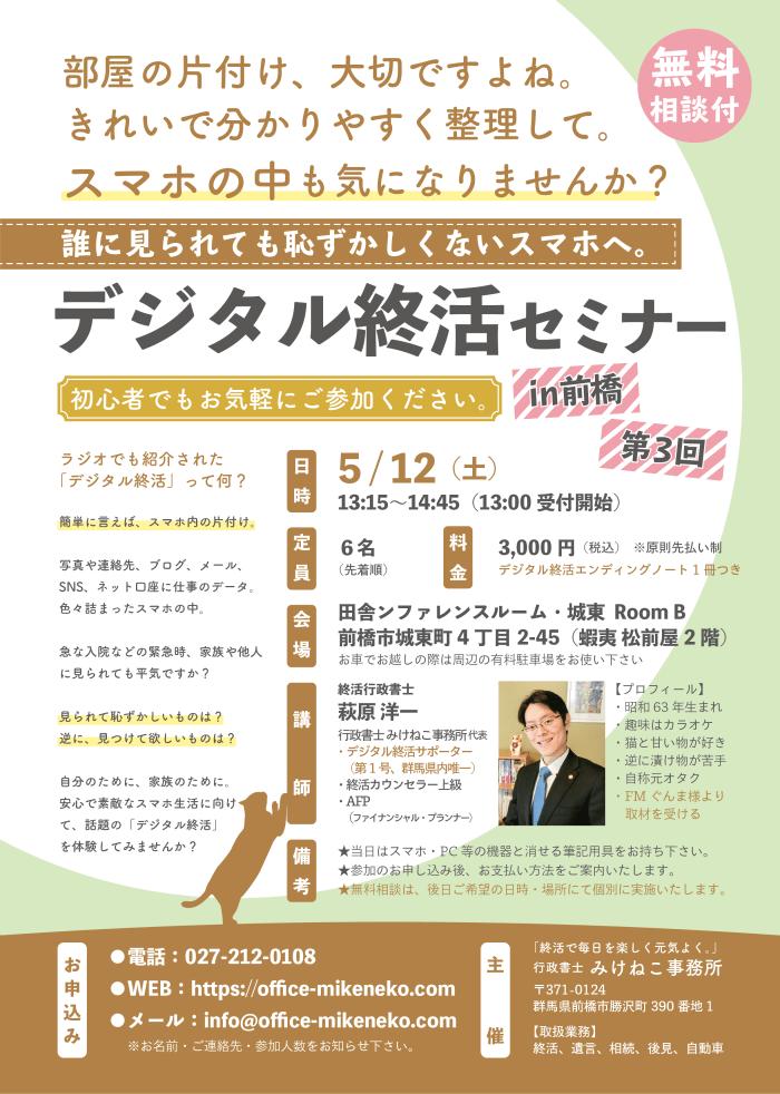デジタル終活セミナーin前橋【第3回】