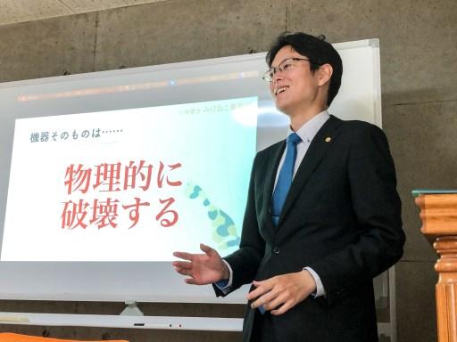 デジタル終活セミナーin前橋第4回