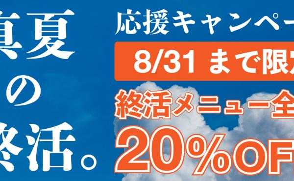 真夏の終活応援キャンペーン2018