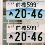 前橋ご当地ナンバー