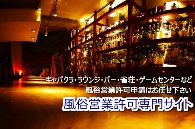 大阪・近畿でのキャバレー・スナック・バー・雀荘・ゲームセンターの風俗営業許可は行政書士まで