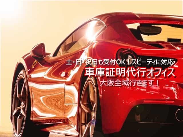 大阪府堺市の行政書士による自動車の車庫証明と名義変更専門サイト
