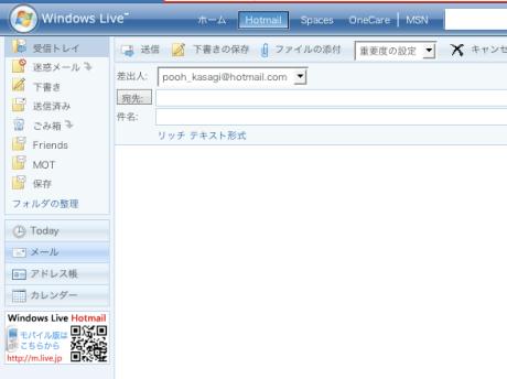 標準形式新規メール作成画面:テキスト形式