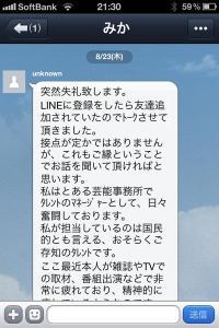 LINEに届いたスパムメール文面1/3