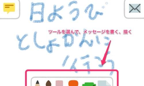 メッセージ作成画面