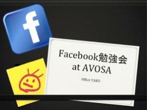 Facebook勉強会 at AVOSA