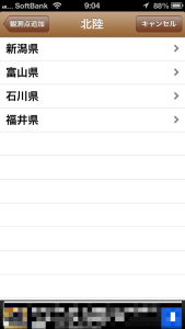 iPhone App インフルエンザ警戒計