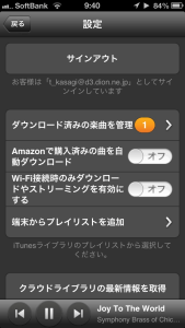 Amazon Cloud Player for iPhone