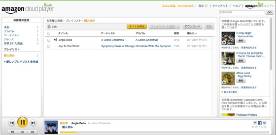 Amazon Cloud Player
