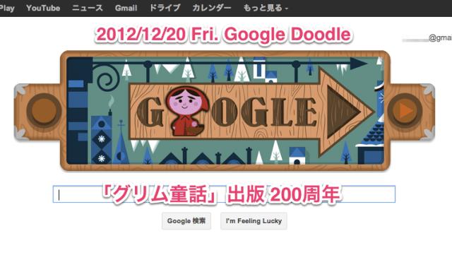 Google Doodle 2012/12/20
