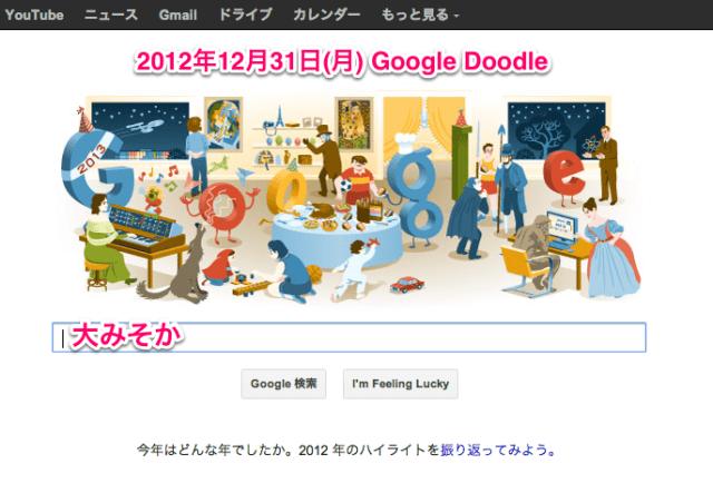 2012年12月31日Google Doodle