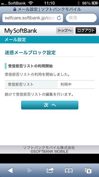2013-02-28_iPhone_05