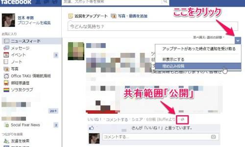 Facebook公開投稿の埋め込み投稿機能