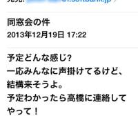 i.softbank.jp 宛スパム