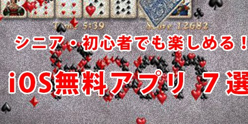[iPhone] シニア・初心者でも楽しめる無料ゲームアプリ7選