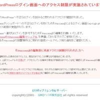 『.htaccess』によるログインページ(wp-login.php)へのアクセス制限