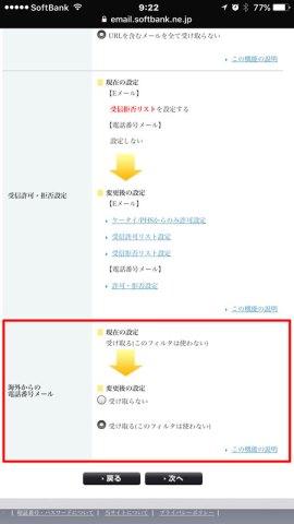 Softbankの迷惑メールフィルター画面