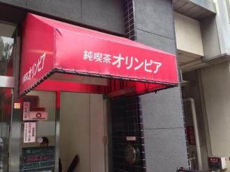 純喫茶オリンピア