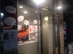 大阪府高槻市に新しく先月にオープンしたコワーキングスペース「I'll Be Takatsuki(アイルビー高槻)」さんに行きました。