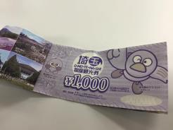 埼玉県物産観光券