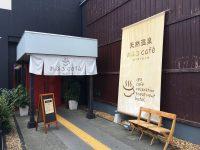 おふろcafe utataneの入り口